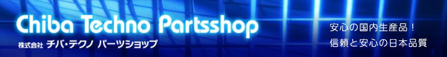 株式会社 チバテクノ パーツショップ  -Chiba Techno Partsshop-