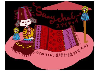 ::タイの民族刺繍雑貨・衣料スアイチャイ::