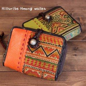 モン族刺繍二つ折り財布
