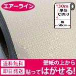 シンプル無地の貼ってはがせる壁紙シール「のり付きクロス」 [air-822set30] お得な30mセット