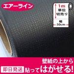 シンプル無地の貼ってはがせる壁紙シール「のり付きクロス」 [air-828]