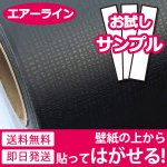 シンプル無地の貼ってはがせる壁紙シール「のり付きクロス」 [air-828-sam] お試しサンプル y3