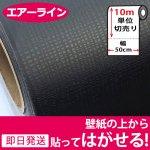 シンプル無地の貼ってはがせる壁紙シール「のり付きクロス」 [air-828set10] お得な10mセット