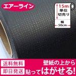 シンプル無地の貼ってはがせる壁紙シール「のり付きクロス」 [air-828set15] お得な15mセット