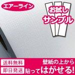 シンプル無地の貼ってはがせる壁紙シール「のり付きクロス」 [air-834-sam] お試しサンプル y3
