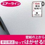 シンプル無地の貼ってはがせる壁紙シール「のり付きクロス」 [air-834set06] お得な6mセット