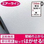 貼ってはがせる壁紙シール「のり付きクロス」 [air-834set30] お得な30mセット