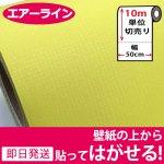 シンプル無地の貼ってはがせる壁紙シール「のり付きクロス」 [air-846set10] お得な10mセット