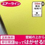 シンプル無地の貼ってはがせる壁紙シール「のり付きクロス」 [air-846set50]