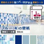 ブルー・青の貼ってはがせる壁紙シール「のり付きクロス」 [kg-blu-001]