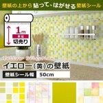 イエロー・黄色の貼ってはがせる壁紙シール「のり付きクロス」 [kg-yel-001]