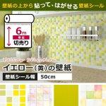イエロー・黄色の貼ってはがせる壁紙シール「のり付きクロス」 [kg-yel-001set06] お得な6mセット