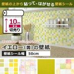 イエロー・黄色の貼ってはがせる壁紙シール「のり付きクロス」 [kg-yel-001set10] お得な10mセット
