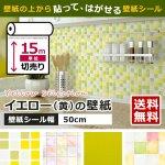 イエロー・黄色の貼ってはがせる壁紙シール「のり付きクロス」 [kg-yel-001set15] お得な15mセット