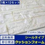 立体壁紙レンガシール|石目調クッションブリックシート[qc-001set12] お得な12枚セット