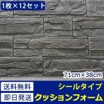 立体壁紙レンガシール|石目調クッションブリックシート[qc-002set12] お得な12枚セット