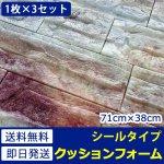 立体壁紙レンガシール|石目調クッションブリックシート[qc-004set03] お得な3枚セット