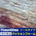 立体壁紙レンガシール|石目調クッションブリックシート[qc-004set12] お得な12枚セット