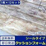 立体壁紙レンガシール|石目調クッションブリックシート[qc-005set12] お得な12枚セット