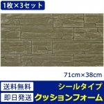 立体壁紙レンガシール|石目調クッションブリックシート[qc-006set03] お得な3枚セット