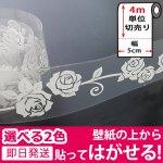 窓ガラスの目隠し用幅広デザインマスキングテープ 【幅5cm×4m単位】[ラブリーローズ] y4