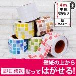 モザイクタイル柄の壁用幅広マスキングテープ【幅9.5cm×4m単位】