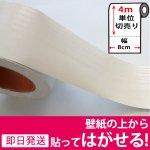 木目調の壁用幅広マスキングテープ【幅8cm×4m単位】[ホワイト]