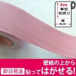 木目調の壁用幅広マスキングテープ【幅8cm×4m単位】[ピンク]