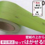 木目調の壁用幅広マスキングテープ【幅8cm×4m単位】[グリーン]