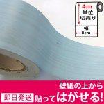木目調の壁用幅広マスキングテープ【幅8cm×4m単位】[ブルー]