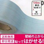 木目調の壁用幅広マスキングテープ【幅8cm×30m単位】[ブルー]