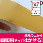 木目調の壁用幅広マスキングテープ【幅8cm×30m単位】[イエロー]