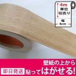 木目調の壁用幅広マスキングテープ【幅8cm×4m単位】[ライトベージュ]