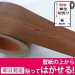 木目調の壁用幅広マスキングテープ【幅8cm×4m単位】[ブラウン]