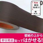 木目調の壁用幅広マスキングテープ【幅8cm×4m単位】[ダークブラウン]