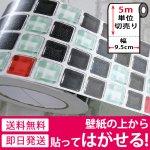 タイル柄の幅広マスキングテープ【幅9.5cm×5m単位】