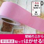 無地デザインの壁用幅広マスキングテープ【幅8cm×4m単位】[ピンク]