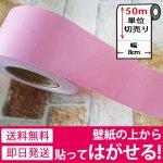 無地デザインの壁用幅広マスキングテープ【幅8cm×50m単位】[ピンク]