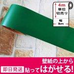 無地デザインの壁用幅広マスキングテープ【幅8cm×4m単位】[グリーン]