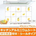 キッチンアルミニウムシート(壁紙シール)[レモン]ウォールステッカー