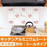 キッチンアルミニウムシート(壁紙シール)[コスモス]ウォールステッカー