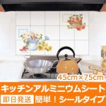 キッチンアルミニウムシート(壁紙シール)[ガーデン]ウォールステッカー