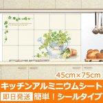 キッチンアルミニウムシート(壁紙シール)[植木鉢]ウォールステッカー
