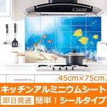 キッチンアルミニウムシート(壁紙シール)[海物語]ウォールステッカー