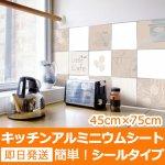 キッチンアルミニウムシート(壁紙シール)[リトルカフェ]ウォールステッカー
