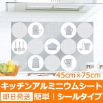 キッチンアルミニウムシート(壁紙シール)[キッチンアート]ウォールステッカー