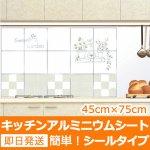 キッチンアルミニウムシート(壁紙シール)[スイートガーデン]ウォールステッカー