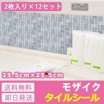 モザイクタイルシール 【2枚入×12セット】 キッチンリフォームシート [スクエアミックス/ホワイト]