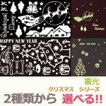 蓄光タイプのウォールステッカー [2種類から選べるクリスマスシリーズ]-(mat-006)