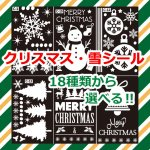 ウォールステッカー [18種類から選べるクリスマス・雪シリーズ]-(mat-026)